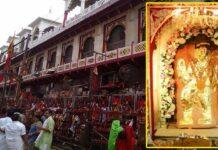 Mehandipur Balaji Temple Reopen After Lockdown