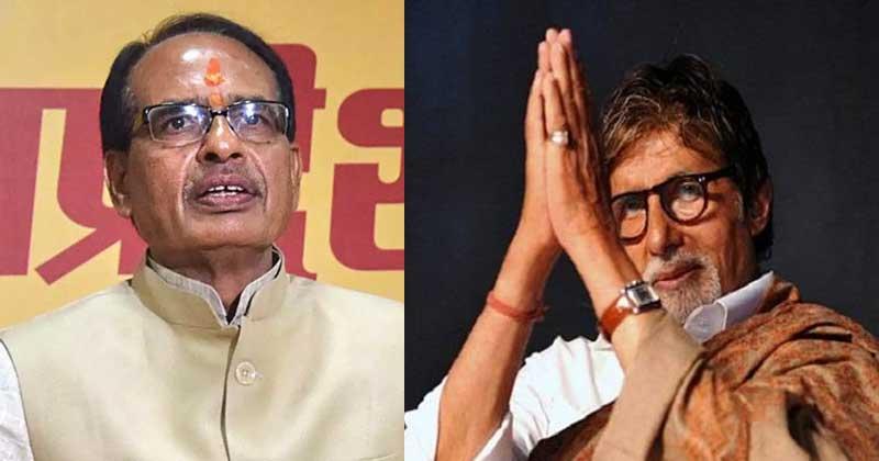 Amitabh Bachchan Request To Shivraj Singh Chouhan