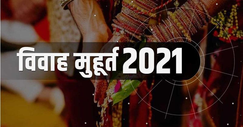 Vivah Muhurat 2021