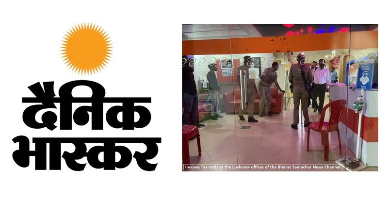 IT raids on Dainik Bhaskar group
