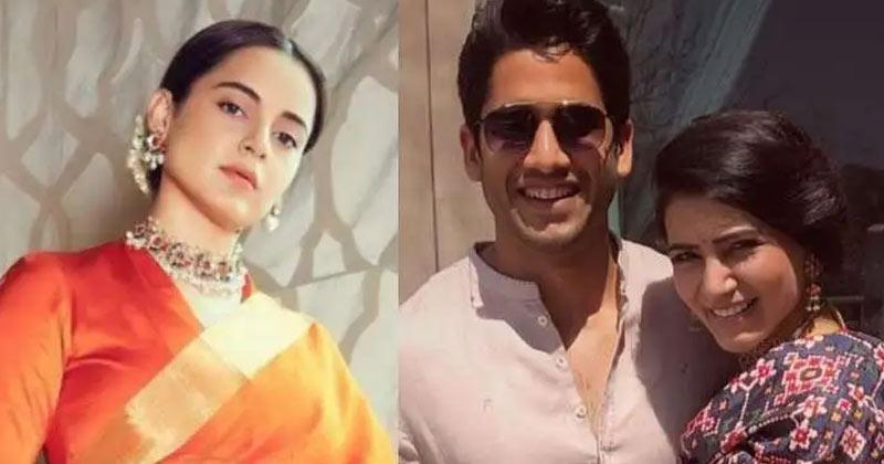Kangana Ranaut blames Aamir Khan for Naga Chaitanya -Samantha split